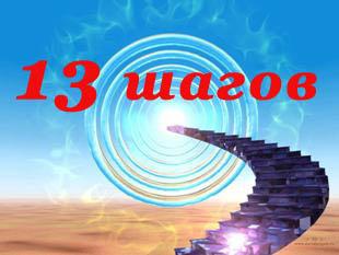 """Программа """"13 шагов!"""""""