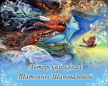 Авторский видео канал Татьяны Шаповаловой