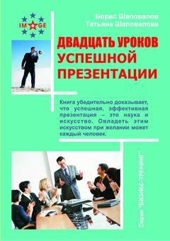 Двадцать уроков успешной презентации