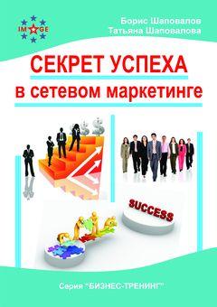 Секрет успеха в MLM