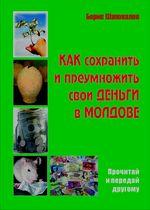 Как сохранить и преумножить свои деньги в Молдове