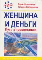 Женщина и деньги. Путь к процветанию